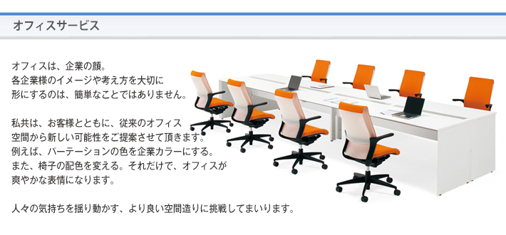 officeservice_01